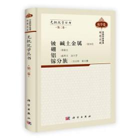 中国科学技术经典文库:无机化学丛书[ 铍碱土金属硼铝镓分族 第