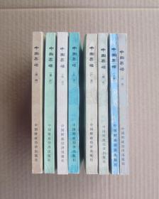 中国菜谱:山东,湖南,北京,湖北,浙江,广东,江苏,上海 (共8本书,全部1版1印)