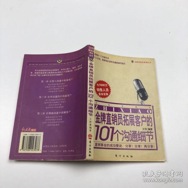 金牌直销员拓展客户的101个沟通细节——金牌直销员系列丛书
