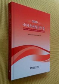 中国农村统计年鉴 2019