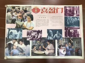 电影海报~喜盈门