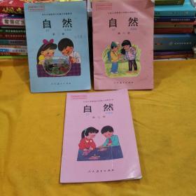 六年制小学自然课本第二、六、七册(3本)
