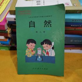 六年制小学自然课本第九册