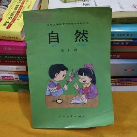 六年制小学自然课本第十册