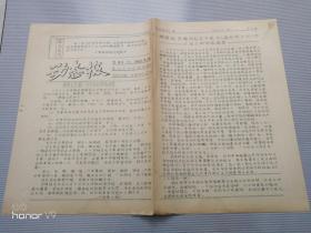 文革油印小报  1967.3.29(动态报(第93期)16开6版、校内动态(第19期)16开4版)