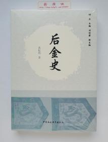 后金史 东北古代方国属国史研究丛书 塑封本