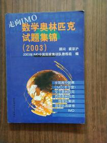 走向IMO:数学奥林匹克试题集锦(2003)