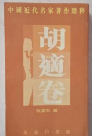 中国近代名家著作选粹:胡(耿云志 签名本)