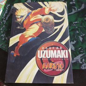 岸本斉史原画集:Uzumaki Naruto Artbook