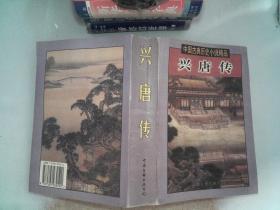 中国古典历史小说精品 兴唐传 里面有水迹