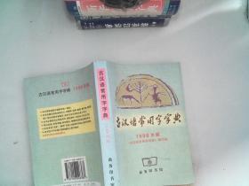 古汉语常用字字典 1998年版