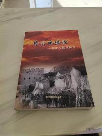 烽火映滹沱