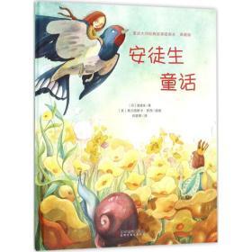 童话大师经典故事插画本(典藏版)·安徒生童话