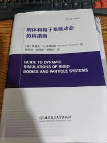 缸体和粒子系统动态仿真指南 /穆里洛·G.库蒂尼奥 北京理工出版?