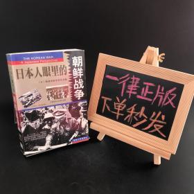 日本人眼里的朝鲜战争(下部)