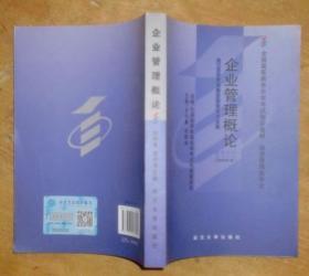 全国高等教育自学考试指定教材:企业管理概论(课程代码0144)(2005年版)