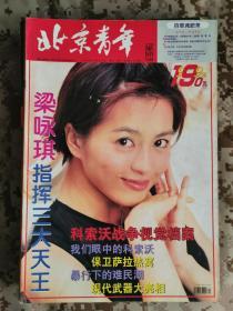 【8开老杂志】《北京青年周刊》1999年第17期总第199期,封面梁咏琪 好品如图