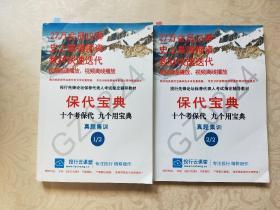 保代宝典 真题集训1/2、2/2两册合售 2020最新版