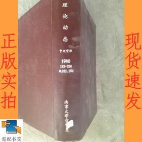 理论动态 中央党校  1980 183-250 缺201 204  精装合订本