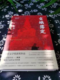 尘埃落定(茅盾文学奖获奖作品,畅销逾百万册的文学经典),签名本
