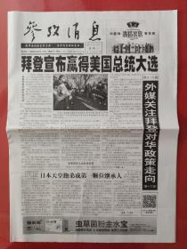 参考消息(2开大字版)2020年11月9日。拜登宣布赢得美国总统大选。(16版全)