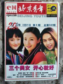 【8开老杂志】《北京青年周刊》2000年第8期总第242期,封面周迅陶虹朱茵 好品如图