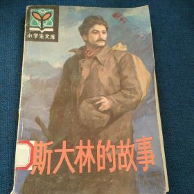 斯大林的故事