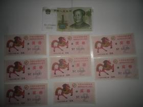 1990年中国社会福利有奖募捐券发行中心发行的奖券    伍角 【  品好】8枚合售