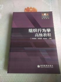 工商管理硕士(MBA)系列教材:组织行为学高级教程