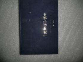 监察法学教程 秦前红 法律出版社 布衣精装  AC5300-15