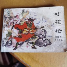 对花枪【传统评书《兴唐传》(二十五)】