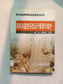 现代物业管理职业技能培训丛书:消防与监控系统运行管理与维护