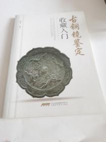 现货:古铜镜鉴定收藏入门