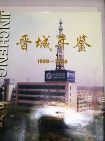 晋城年鉴 1999--2002