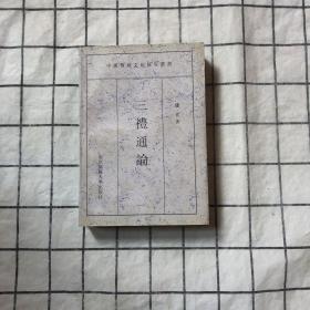 三礼通论:中国传统文化研究丛书  签赠本