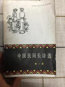 中国民间长诗选  第二集