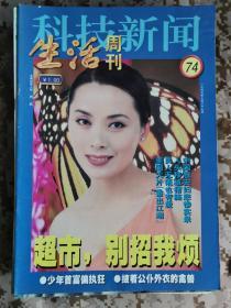 【8开老杂志】《科技新闻·生活周刊》 1999年第74期,总第123期,封面刘欣 ,好品如图