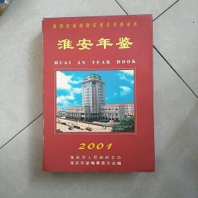 淮安年鉴.2001(创刊号)