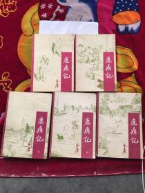 鹿鼎记(1-5册);签名本实物拍照