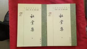 祖堂集:中国佛教典籍选刊(上下全二册)