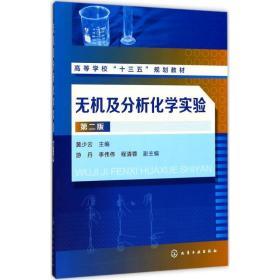 无机及分析化学实验(黄少云)(第二版)