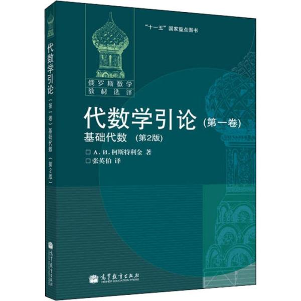 代数学引论(第一卷):基础代数(第2版)