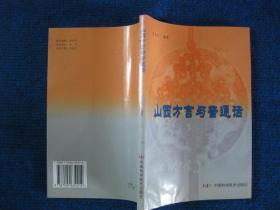山西方言与 普通话