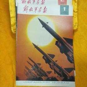 解放军画报 1983年 (1-12期) 缺第9期 【11本合售】