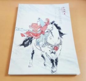 中国当代绘画专场首届艺术品拍卖会(二):河南鸿远