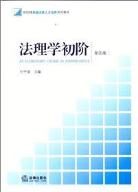 法理学初阶 第四版 付子堂 法律出版社 9787511852847