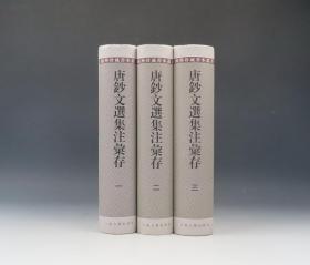 唐钞文选集注汇存(增补本 海外珍藏善本丛书 16开精装 全三册)