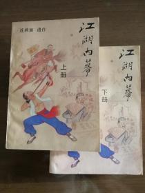 江湖内幕(即《江湖丛谈》)上下册