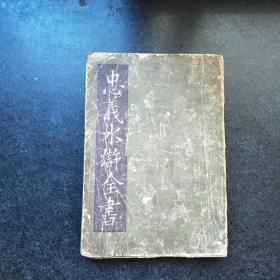 忠义水浒全书 第四册 康德九年