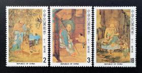 424 特专189宋人罗汉图古画邮票3全新 原胶全品